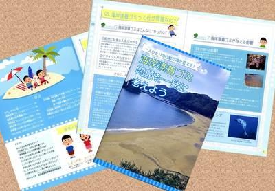 TokushimaPrefBooklet.jpg