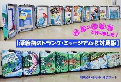 TsushimaTrunkMuseum.JPG